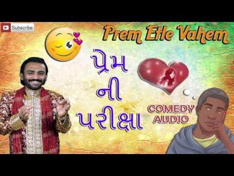 Prem Ni Pariksha | Sairam Dave | Prem Etle Vahem | New Gujarati Comedy Jokes 2016