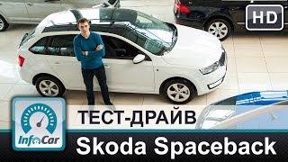 Skoda Rapid Spaceback 1.6 MPI 6AT тест InfoCar.ua Шкода Рапид Спейсбек