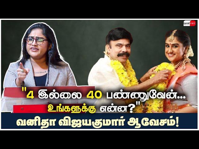 4 இல்லை 40 பண்ணுவேன்... உங்களுக்கு என்ன? வனிதா விஜயகுமார் பேட்டி! Vanitha Vijayakumar
