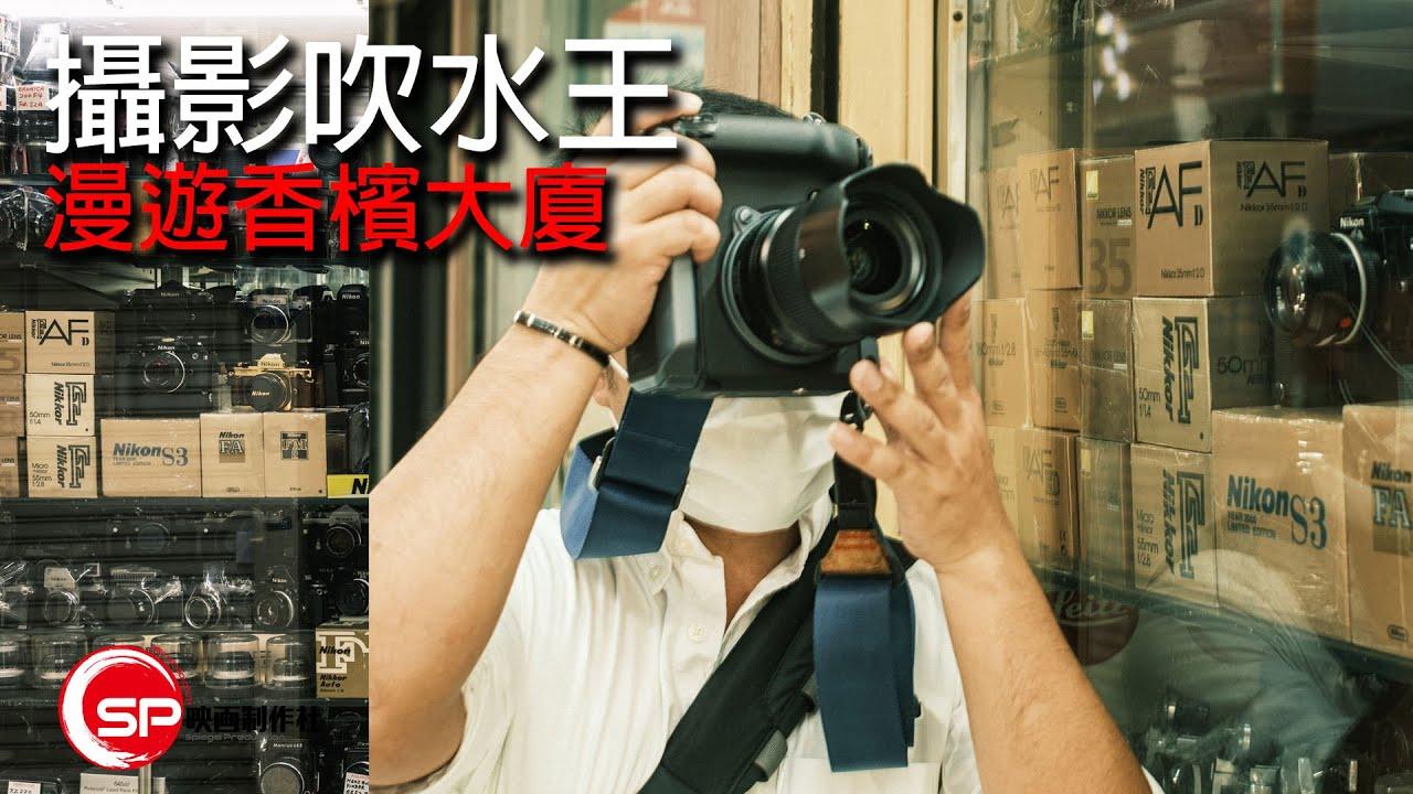【攝影吹水王】漫遊香檳大廈| #廣東話 #攝影