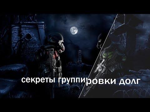 СТАЛКЕР СЕКРЕТЫ ДОЛГА