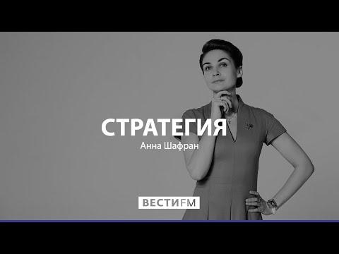 Смотреть «Грузия снова плюнула в собственный колодец» * Стратегия с Анной Шафран (09.07.19) онлайн