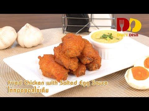 Fried Chicken with Salted Egg Sauce | Thai Food | ไก่ทอดซอสไข่เค็ม - วันที่ 30 Oct 2019