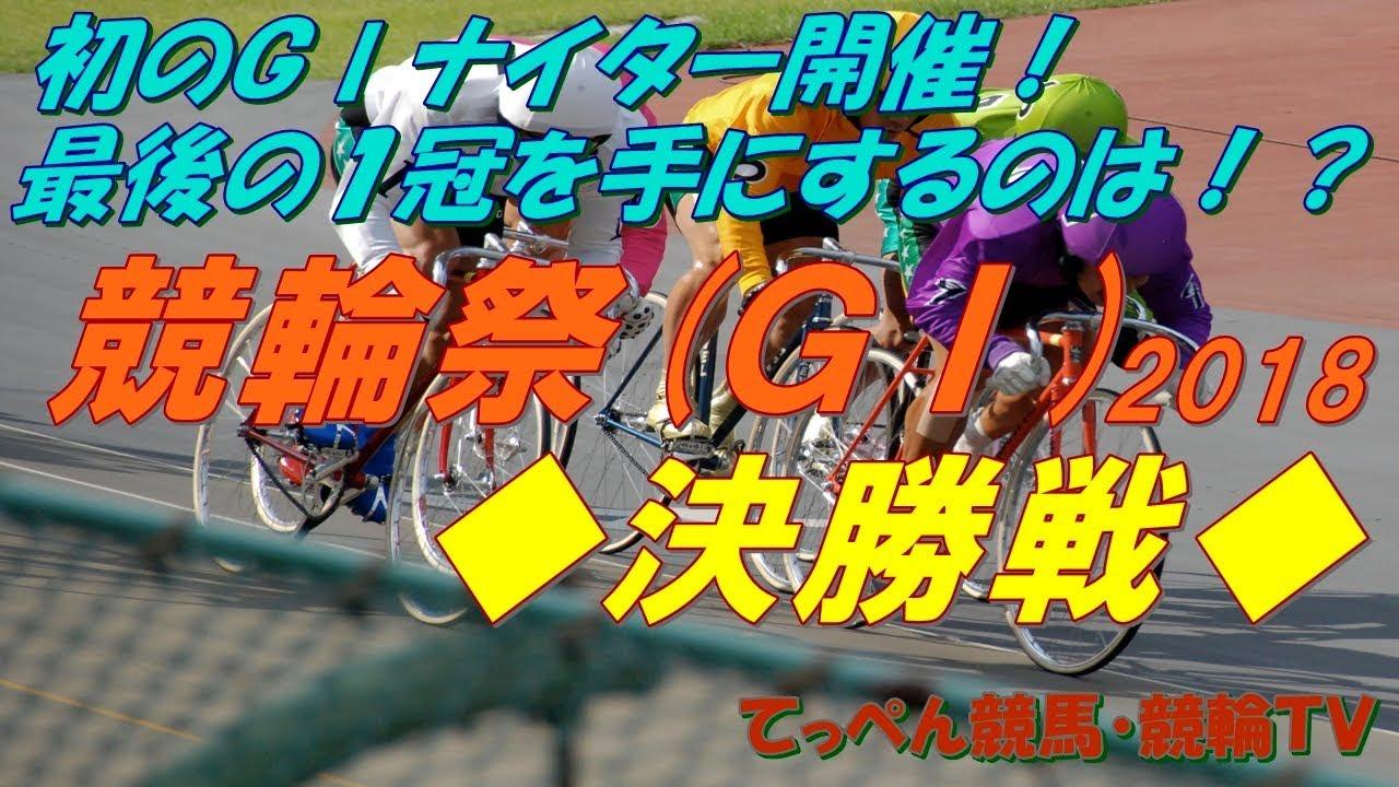 【小倉競輪(Keirin)】競輪祭(GⅠ)決勝戦