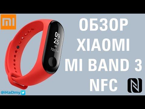 Обзор Xiaomi Mi Band 3 NFC: Лучший фитнес браслет?