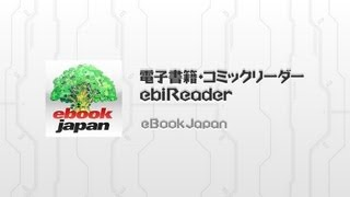 マンガNo.1の電子書籍サービス ebiReader
