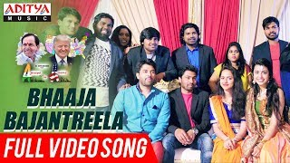 Bhaaja Bajantreela Full Video Song | A2A (Ameerpet 2 America) Songs | Rammohan Komanduri