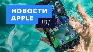 Новости Apple, 191 выпуск: водонепроницаемость iPhone 8, AirPods и налог на приложения