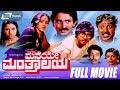 Maneye Manthralaya Kannada Full Hd Musica Starring Ananthnag Bharathi