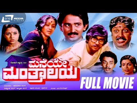 Maneye Manthralaya -- ಮನೆಯೇ ಮಂತ್ರಾಲಯ |Kannada Full HD Movie Starring Ananthnag, Bharathi