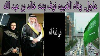 نبأ عاجل السعوديه.. وفـــ، ــاة الاميرة نوف بنت خالد بن عبد الله.