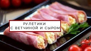 Рулетики с ветчиной и сыром пошаговый рецепт закуски