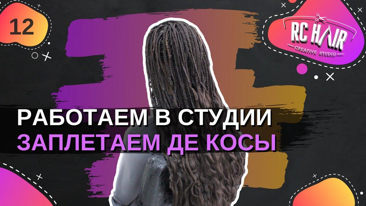 Как плести косы как у Зои Кравиц / How to make braids Zoe Kravitz. Де косы с распущенным кончиком.
