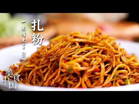 陸綜-美食中國-20210914 食以糧為先羅城扎粉炒米蒸蛋麻片黃年米果米的千萬種姿態讓你幸福滿滿