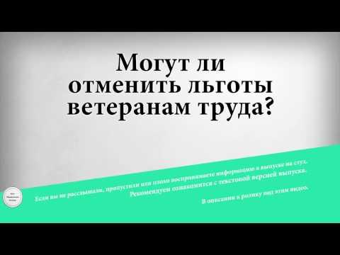 Льготы ветеранов труда Российской Федерации и надбавки к