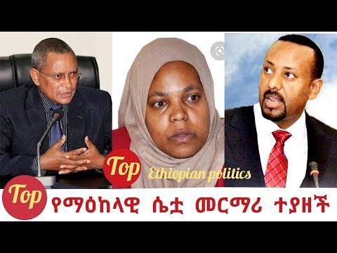 Ethiopian - የወያኔ ማዕከላዊ መርማሪ ቀንደኛዋ ሽንት የምሸና ጥፍር የምትነቅል የምታኮላሽ ጨካኝ 11 ክስ ተመሰረተባት ።