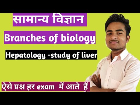 Branches Of Biology ॥Arvind Sir ॥ Important For All Exam