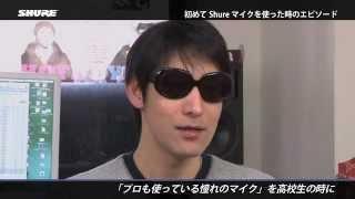 ホフディランの小宮山雄飛さん、ワタナベイビーさんに、Shureマイクをレ...