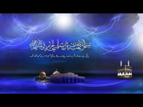 Safar-E-Meraj - 2018   Shahbaz-E-Deccan Maulana Mujeeb Ali Qadri Razvi