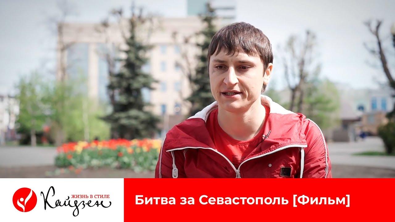 Евгений Попов | Битва за Севастополь [Фильм] | Жизнь в стиле КАЙДЗЕН