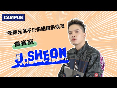 CAMPUS貴賓室EP3『R&B創作歌手』J.Sheon