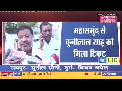 BREAKING- भाजपा ने छग में घोषित किये उम्मीदवार