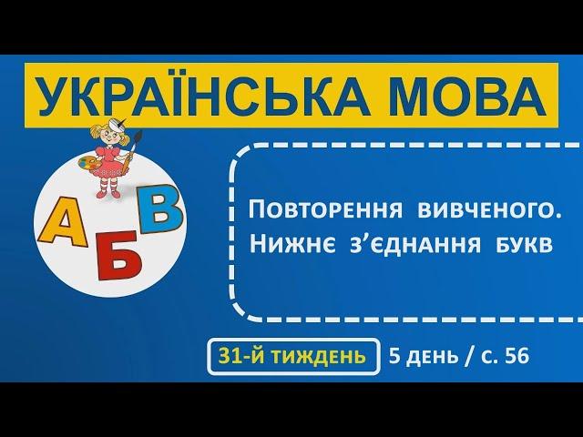 1 клас. Українська мова. Повторення вивченого. Нижнє зꞋєднання букв.