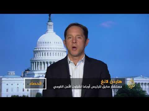الحصاد- واشنطن.. مخاطر السفر للسعودية  - نشر قبل 11 ساعة