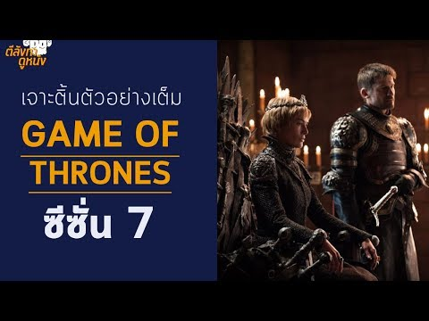 เจาะตื้นตัวอย่างเต็ม Game of Thrones ซีซั่น 7 - ตีลังกาคุยหนัง LIVE