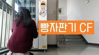 김포고홍보2016 빵자판기CF