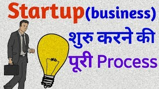 How to start a startup in India|how to start a business in india |how to Start new Business in hindi