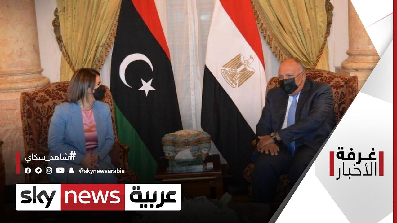 المرحلة الانتقالية في ليبيا.. لقاء بين وزير الخارجية المصري ونظيرته الليبية |#غرفة_الأخبار  - نشر قبل 9 ساعة