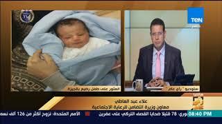 رأى عام - معاون وزير التضامن يوضح تفاصيل العثورعلى طفل عمره 7 أيام بشارع السودان thumbnail