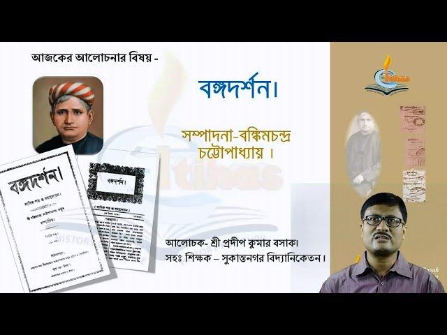 Bangadarshan by Bankimchandra/ বঙ্গদর্শন-বঙ্কিমচন্দ্র
