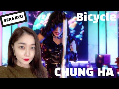 [Reaction] CHUNG HA 청하 'Bicycle' MV