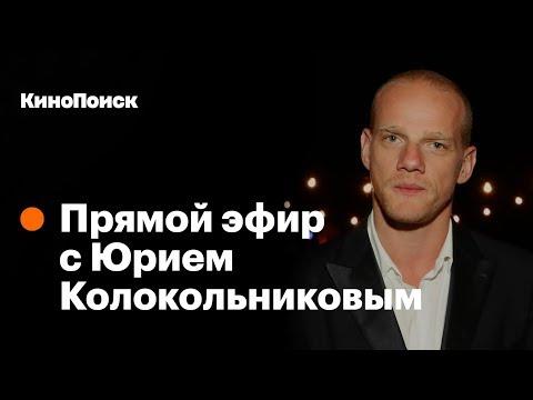 Запись прямого эфира с Юрием Колокольниковым