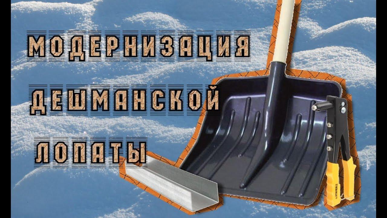 Сделать лопату для уборки снега своими руками фото 395