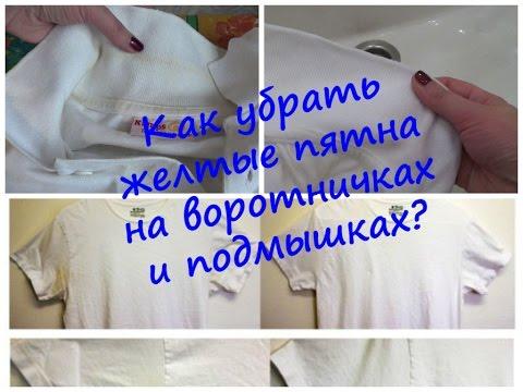 0 - Жовті плями на білому одязі — як вивести?