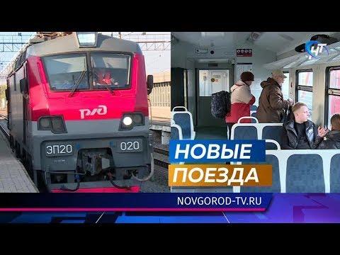 1 мая в Новгородской области появились новые железнодорожные маршруты