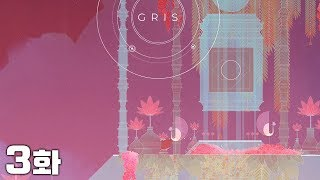GRIS [3화] 아름다운 감성과 아트, 음악이 있는 플랫포머 게임! 김용녀 실황