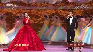 [奋斗吧中华儿女]《赤子》 演唱:廖昌永 雷佳 领舞:杨峥 等  CCTV