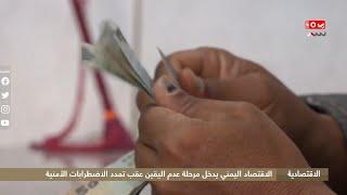 الاقتصاد اليمني يدخل مرحلة عدم اليقين عقب تمدد الاضطرابات الأمنية