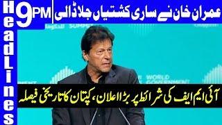 PM Imran Khan takes another Big Decision | Headlines & Bulletin 9 PM | 10 February 2019 | Dunya News