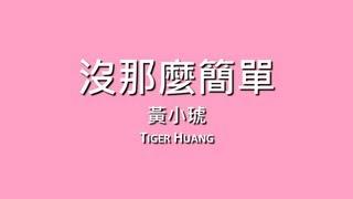 黃小琥 Tiger Huang / 沒那麼簡單【歌詞】