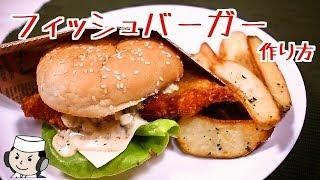 フィッシュバーガー♪  Fish Burger♪   麦香鱼♪