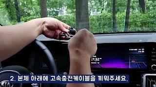 쏘렌토MQ4 전용 스마트폰 거치대 및 무선충전기