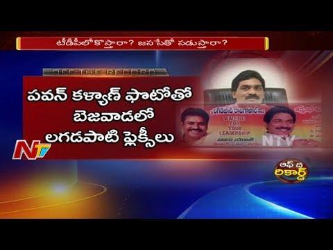 Will Lagadapati Rajagopal Join Pawan Kalyan's Janasena Party? || Off The Record || NTV