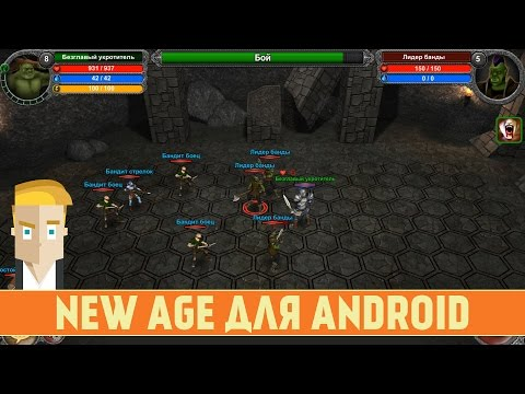 NEW AGE ДЛЯ ANDROID