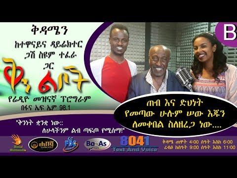 Qin Leboch Radio Program With Gash Seyum Tefra B
