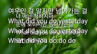 블락비 (BLOCK B)-YESTERDAY 가사 한국어 (LYRICS)